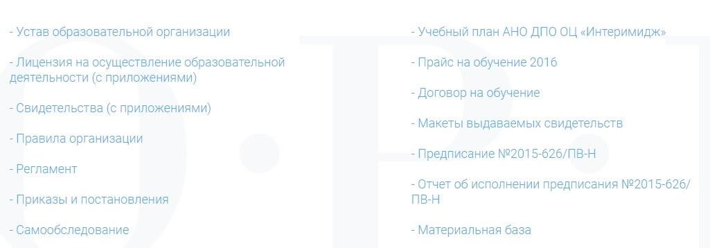 «Пачка» документов ИнтерИмидж