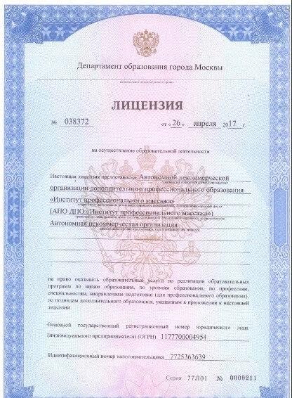 Лицензия на оказание образовательных услуг ИПМ