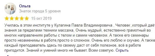 Вот такие отзывы об институте пишут ученики в Яндекс.Картах