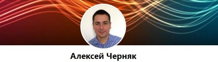 Бизнес 2Х от Алексея Черняка