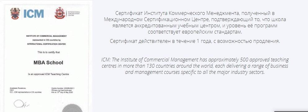 Имеет сертификат соответствия европейским программам