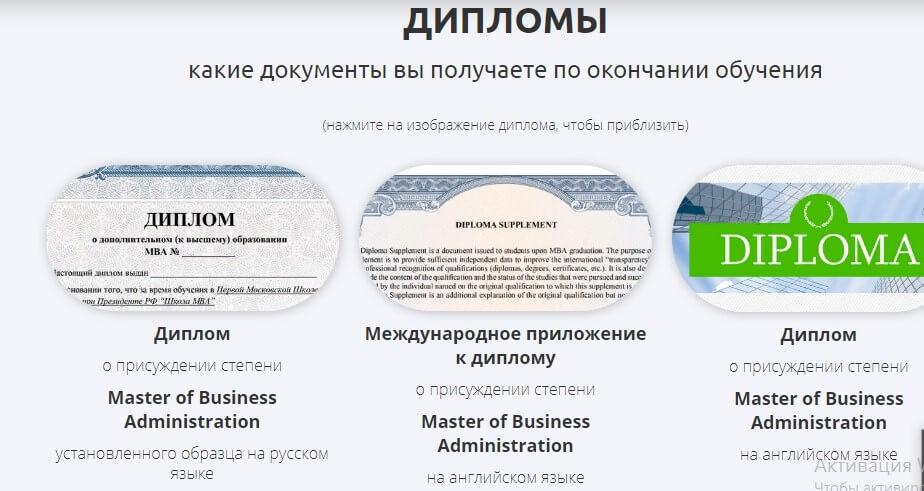 Диплом в русско- и англоязычных форматах
