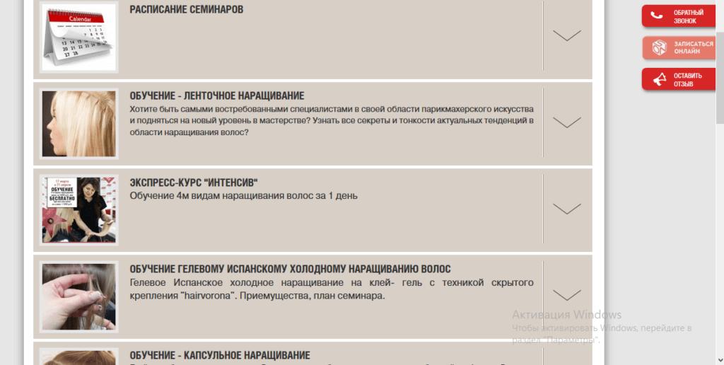 Список услуг студии