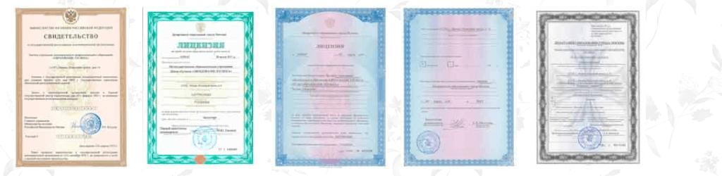 Школа имеет множество  сертификатов и лицензий