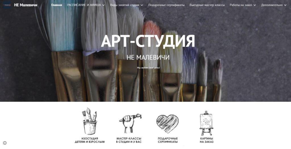 Арт-студия Не Малевичи, направления обучения, мастер-классы