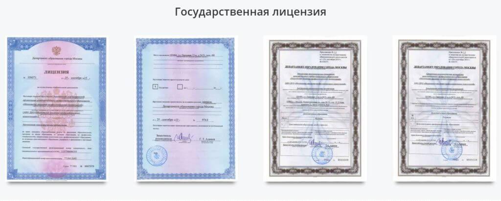 Государственная лицензия организации