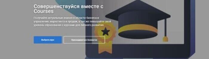 City-Courses малоизвестная московская компания: мошенники или достойна организация?