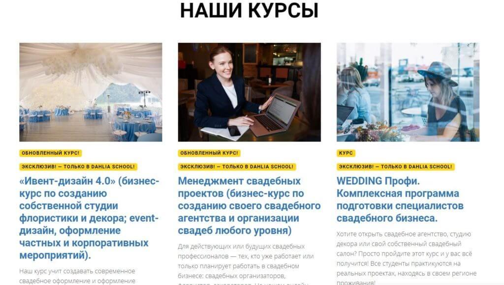 Курсы по организации, дизайну, декору и проектированию свадебных и ивент проектов