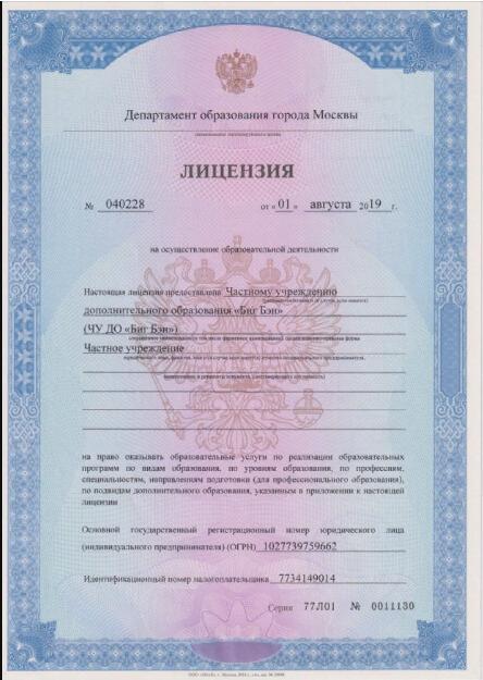 Лицензия на осуществления образовательной деятельности