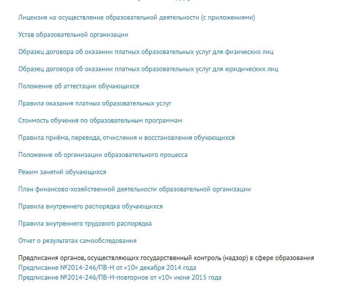 Перечень документов с сайта компании ФинКонт