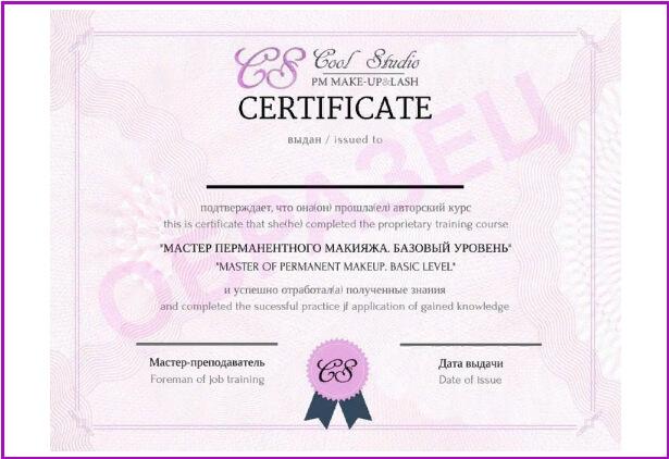 Пример сертификата международного образца