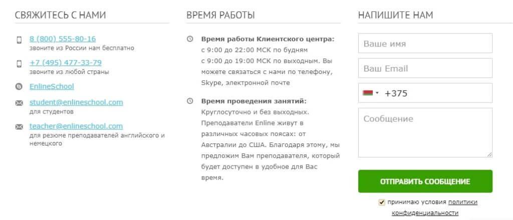 """Сайт компании """"Enline"""""""
