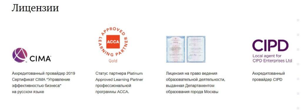 """Лицензии академии """"PwC"""""""