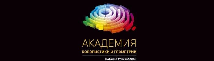 Академия «Колористики и геометрии»
