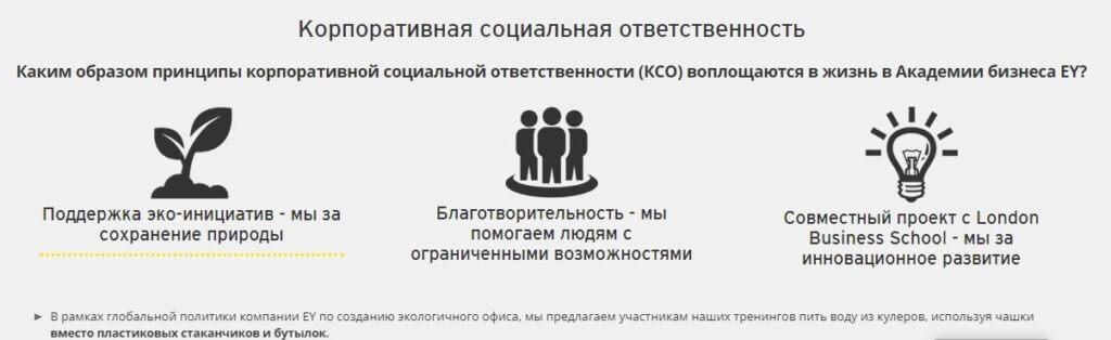 """Корпоративная социальная ответственность академии бизнеса """"EY"""""""