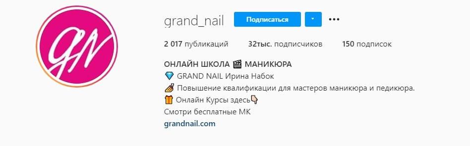 "Инстаграм""Grand Nail"""