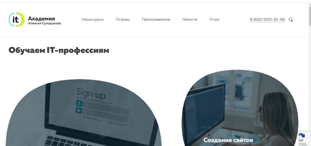 "Сайт ""IT-Академии Алексея Сухорукова"""