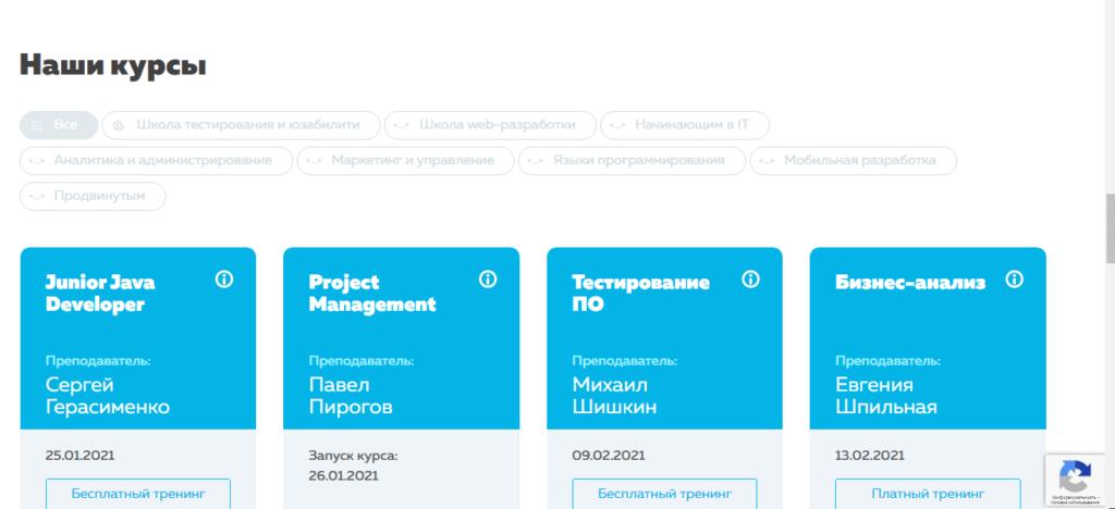 "Курсы и преподаватели ""IT-Академии Алексея Сухорукова"""