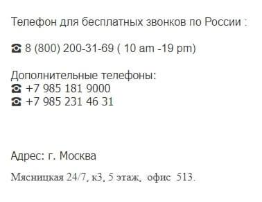 """Контакты """"ZaZa School"""""""