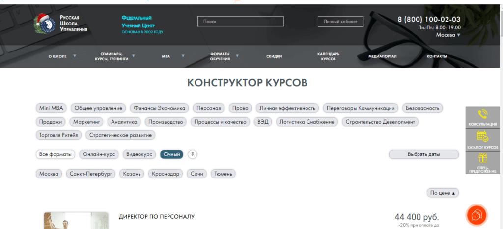 """Конструктор курсов """"Русская школа управления"""""""