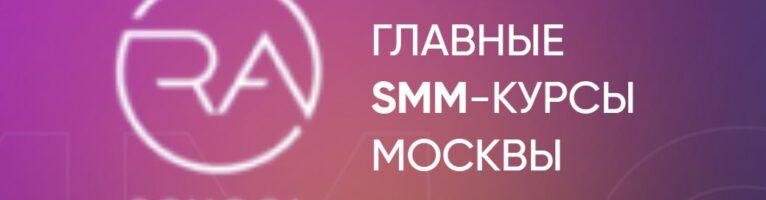 SMM-курсы в «RAschool»