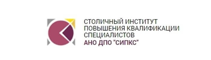 АНО ДПО СИПКС: отзывы