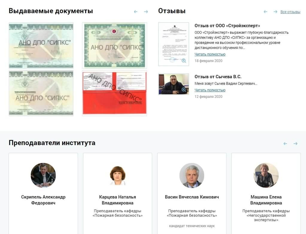 Педагогический состав и сертификаты АНО ДПО СИПКС