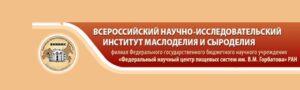 Всероссийский научно-исследовательский институт маслоделия и сыроделия