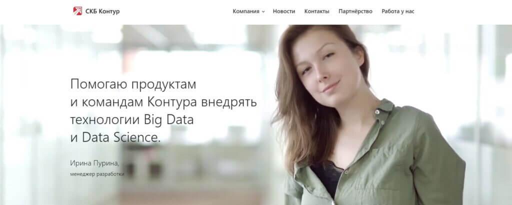 Сайт учебного центра СКБ Контур