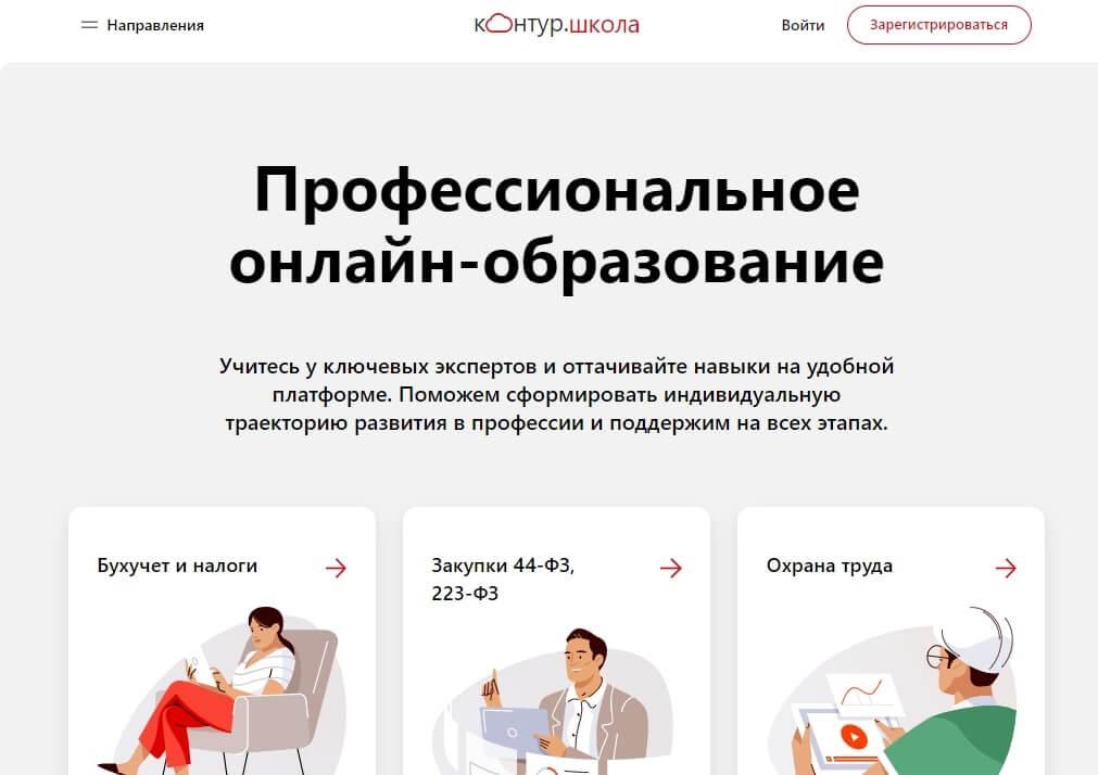 Сайт СКБ Контур