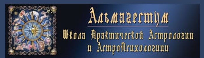 Школа практической астрологии «Альмагестум»