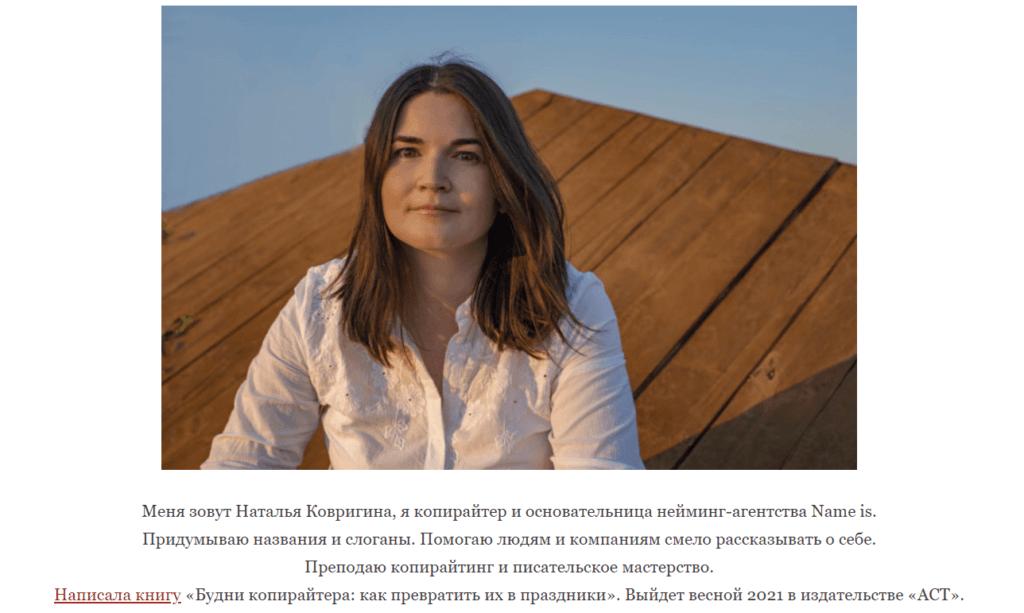 Наталья Ковригина