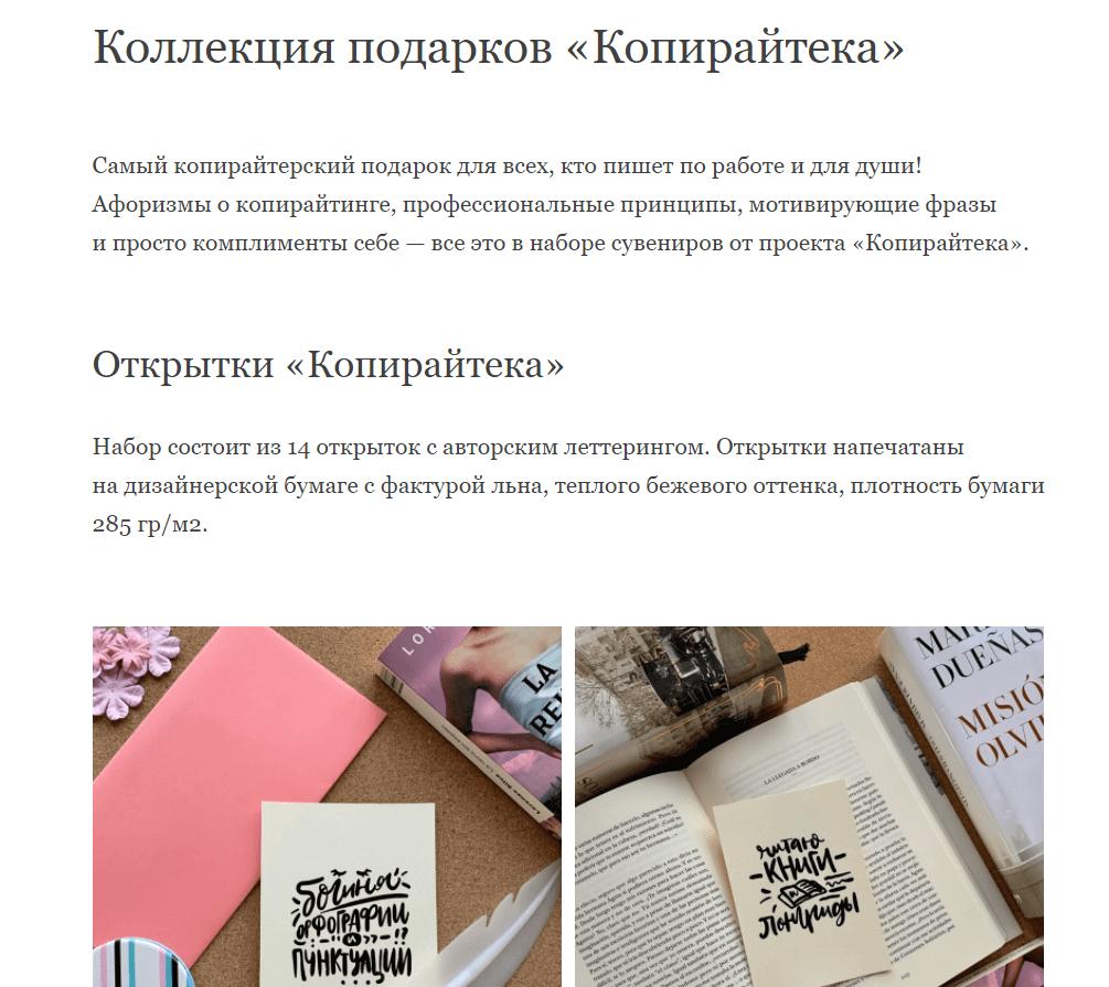 Коллекция подарков для копирайтеров