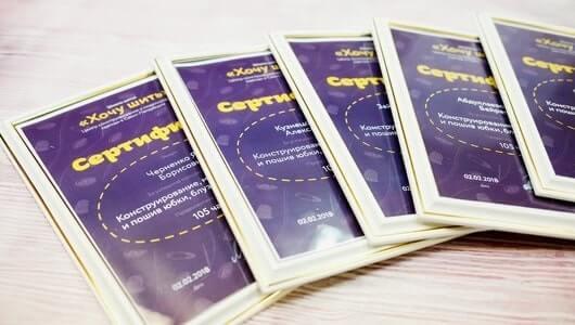 Сертификат о прохождении обучения в школе шитья «Хочу Шить»