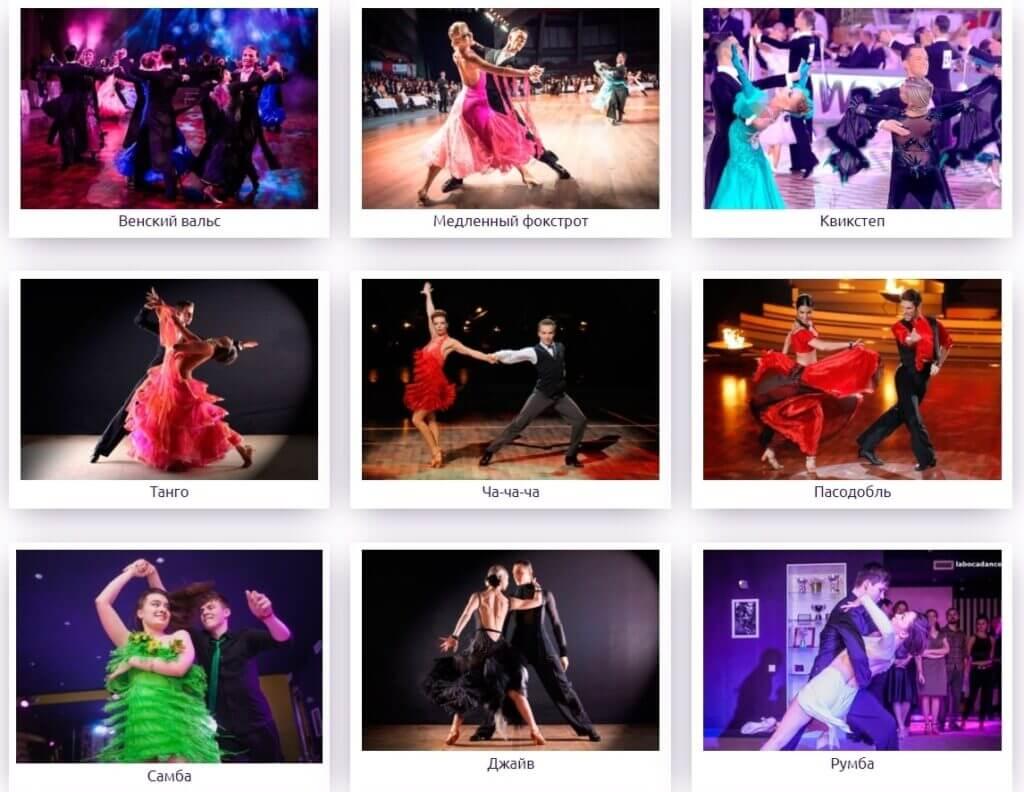 Танцевальный клуб а «La Boca»