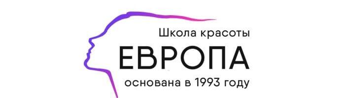 Школы красоты «Европа»