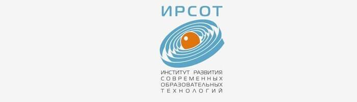 Курсы повышения квалификации от ИРСОТ: отзывы