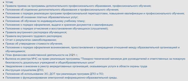 Список документов Международного центра образования