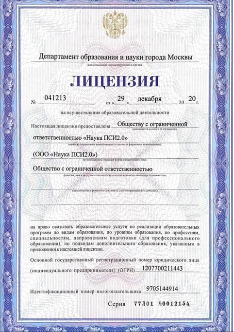 Лицензия на оказание образовательных услуг «Психосоматика 2.0»