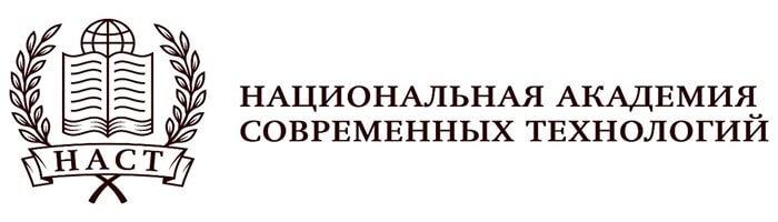 Учебный центр дистанционного профессионального образования «Национальная Академия Современных Технологий»