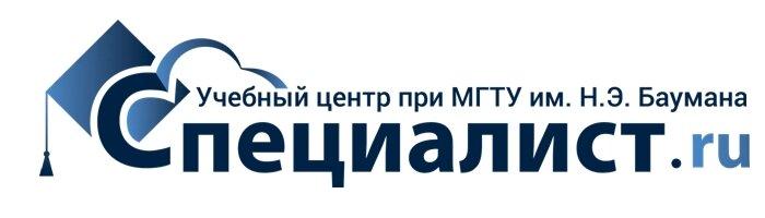 Учебный центр «Специалист» при МГТУ им. Н.Э.Баумана