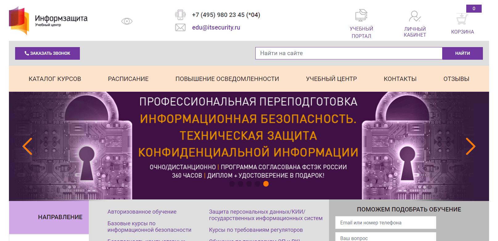 Официальный сайт учебного центра «Информзащита»