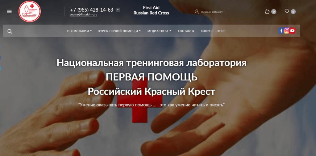 Официальный сайт тренинговой лаборатории «Первая помощь»