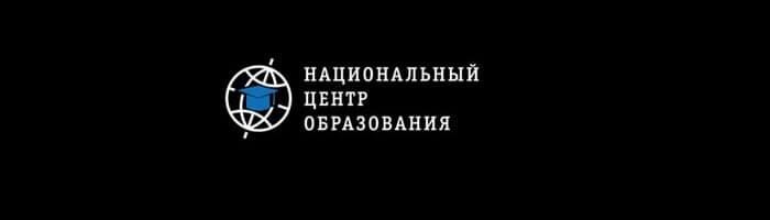 ООО «Национальный центр образования»: отзывы